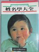 【書寶二手書T6/命理_MLF】姓名學大全