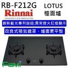 【fami】林內瓦斯爐  RB-F212...