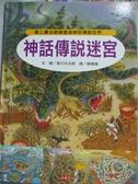 【書寶二手書T1/少年童書_WDU】神話傳說迷宮_香川元太郎