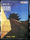 影音專賣店-P08-290-正版DVD-華語【絲路之旅1 古都長安 河西走廊】-NHK