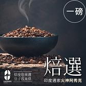168黑咖啡 焙選咖啡豆印度邁索火神阿秀克日曬單一產區一磅【MO0065】(SO0118)