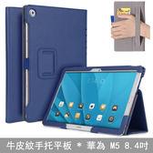 手托皮套 HUAWEI 華為 MediaPad M5 8.4吋 保護套 真皮牛皮紋 支架 平板套 平板電腦皮套 保護殼