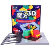 兒童魔方 小乖蛋兒 迷你魔方3D 角斗士3 三維空間 兒童益智玩具 ZM0089 珍妮寶貝