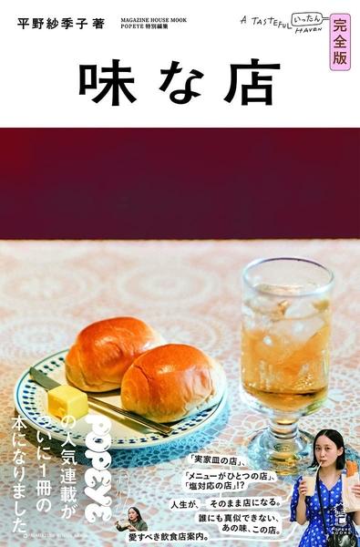 POPEYE美味料理店家探訪手冊(日文MOOK)