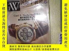 二手書博民逛書店國際手錶雜誌中國版罕見2004年1-2月第6期、 未開封.Y20