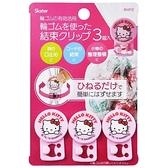 小禮堂 Hello Kitty 塑膠袋夾 (大臉款) 4973307-47012