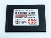 CALLS/其他廠牌 防爆高容量 手機電池 2600mah LG V10(H962)