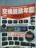 【書寶二手書T7/攝影_PFE】交換鏡頭年鑑2005_西平英生