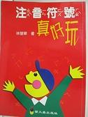 【書寶二手書T7/少年童書_KPE】注音符號真好玩_林慧華/著