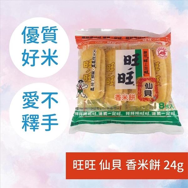 旺旺 仙貝 香米餅 24g 包/米果米餅 經典熱銷零食 全素非基改醬油香脆點心