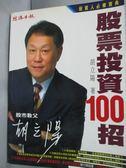【書寶二手書T1/股票_YHE】胡立陽-股票投資100招_胡立陽