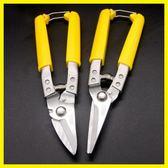 年終大促 不銹鋼薄鐵皮剪 鐵剪 集成吊頂剪刀龍骨剪工業剪刀