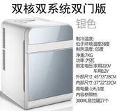 福瑞傑20L車載冰箱迷你小冰箱小型家用制冷宿舍車家兩用冷暖器?(雙門銀色)