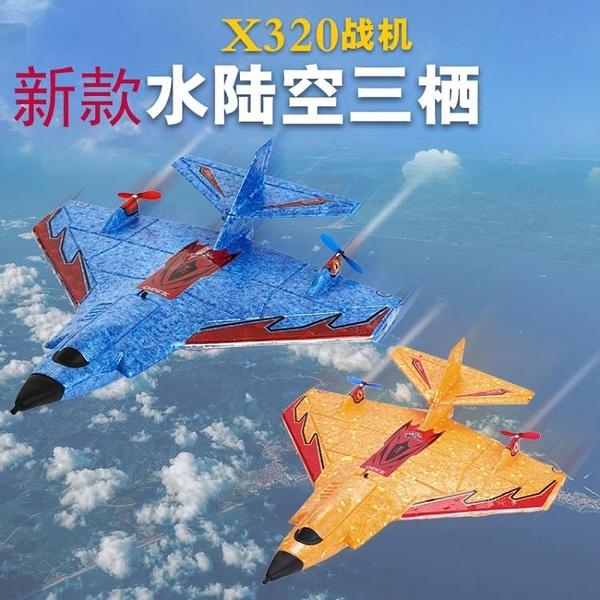 無人機Mini海陸空航模飛機X320遙控飛機EPP泡沫耐摔無人機電動兒童玩具 智慧e家