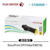【原廠公司貨】富士全錄 原廠標準容量黃色碳粉匣 CT202609 (3K) 適用 DP CP315dw/CM315z
