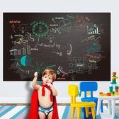 兒童黑板貼白板貼黑板墻家用教學涂鴉墻膜可擦寫自粘墻貼紙可移除【全館免運可批發】