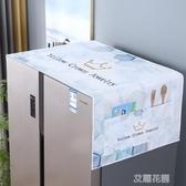 冰箱防塵罩棉麻雙開門滾筒布單保護頂防水防曬洗衣機蓋布多用蓋巾『艾麗花園』
