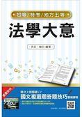 【2019年適用版】法學大意(初等、五等適用)(重點速成 歷屆試題全詳解)