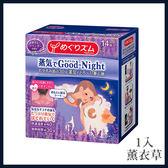 KAO花王 Good-Night蒸氣式溫熱感肩頸貼(單枚) 薰衣草