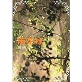 桂花雨(爾雅叢書18)