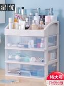 網紅化妝品收納盒防塵桌面抽屜式家用化妝盒梳妝台放護膚品置物架 黛尼時尚精品