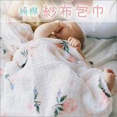紗布包巾浴巾 純棉花紋嬰兒蓋毯空調被推車毯 -321寶貝屋