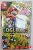 =南屯手機王=任天堂 Switch 遊戲片 New Super Mario Bros. U Deluxe 宅配免運費