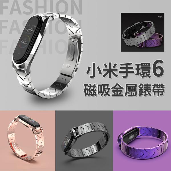 小米手環6/5/4/3通用 V型三珠 金屬錶帶 金屬錶帶 小米手環 運動手環 錶帶 三珠錶帶 不鏽鋼錶帶