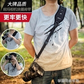 銳瑪快攝手單反相機背帶微單反快攝背帶攝影斜挎快槍手減壓肩帶 夢露時尚女裝