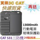 CAT S31 三防機,送 13000mAh行動電源+玻璃保護貼,24期0利率