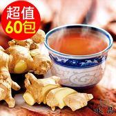 【水晶】黑糖薑茶包12袋(共60包)