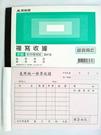 美加美  B416  非碳複寫收據(20本入)/包