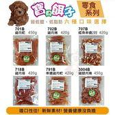 *WANG * 台灣《寶貝餌子-零嘴系列》420g和450g/包 六種口味可選擇 犬適用