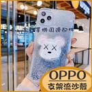 (附掛繩) OPPO AX7 Pro R11 R15 R11s R17 Pro R9sPlus R11sPlus R9 銀白色流沙殼 液態手機殼