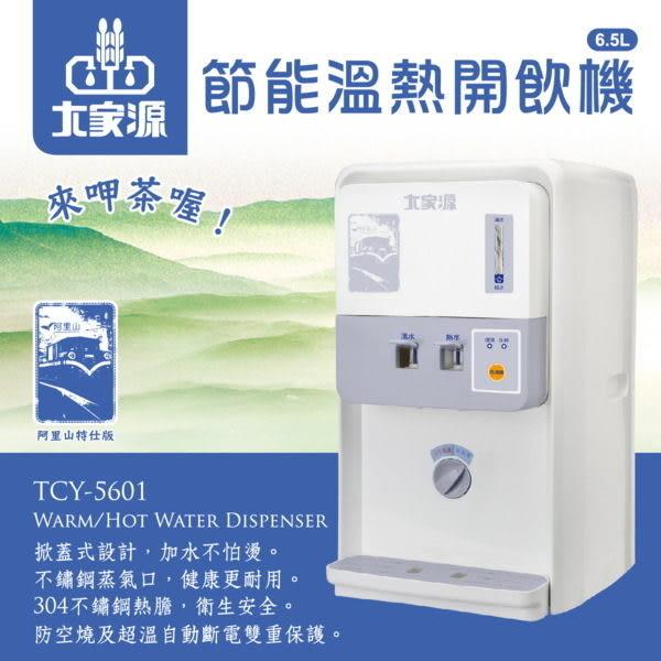 【居家cheaper】《免運費》大家源6.5L節能溫熱開飲機 TCY-5601不鏽鋼蒸氣口 304不鏽鋼熱膽材質