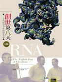 (二手書)創世第八天:二十世紀分子生物學革命二部曲─RNA