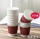 280ML紙杯一次性隔熱加厚紙防燙雙層紙杯咖啡杯家用20只裝茶杯熱飲杯子LXY7602【極致男人】