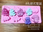 心動小羊聖誕節8 孔歐式聖誕8 連模免切 皂DIY 材料 皂模具模型蛋糕模