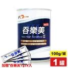 吞樂美 (食品添加物) 100g/罐 專品藥局【2012781】