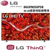 LG樂金 86型 4K UHD AI語音物聯網電視 86UP8050PSB