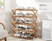 鞋架  鞋架多層簡易家用經濟型架子宿舍門口收納置物架免安裝折疊竹鞋柜YYP  蜜拉貝爾