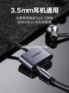 綠聯typec耳機轉接頭二合一充電typc安卓3.5mm口tpc數據線轉換器通用一加小米8手機 交換禮物