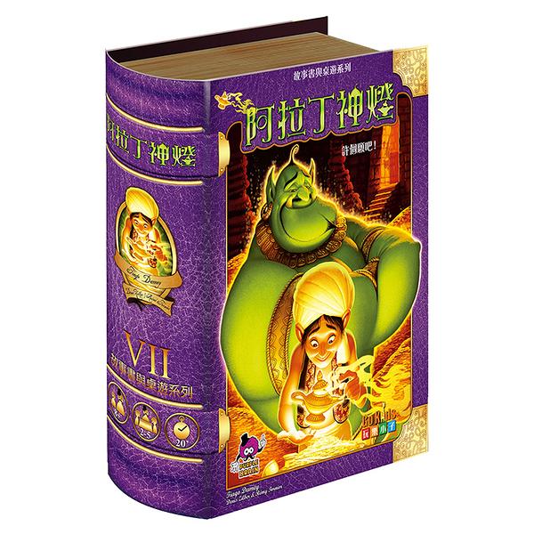『高雄龐奇桌遊』 阿拉丁神燈 Aladdin & the Magic Lamp 繁體中文版 ★正版桌上遊戲專賣店★