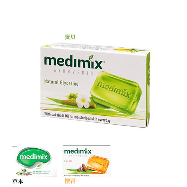 MEDIMIX 印度綠寶石皇室藥草浴 升級白鑽版 美肌皂125g  【小紅帽美妝】NPRO