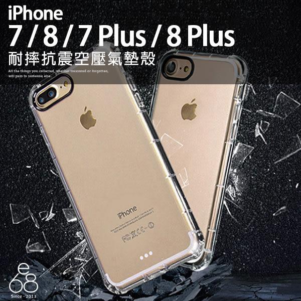 E68精品館 防摔 空壓殼 iPhone 7 / 8 / 7 Plus / 8Plus 手機殼 透明軟殼 氣墊殼 保護套 黑色光圈