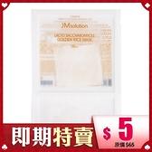 韓國 JMsolution 酵母乳黃金大米面膜 單片入 (30ml)【BG Shop】最短效期:2021.08.27