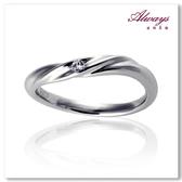 Always日本鉑金Pt900 扭結小鑽設計-定情系列 女戒 結婚戒 對戒