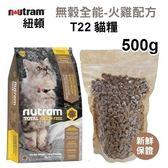 *WANG*紐頓 無穀全能-貓糧T22火雞配方500g【分裝體驗包(真空包)】