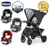 【新品上市】chicco-Bravo極致完美手推車特仕機能版-卓越勁黑+KeyFit 手提汽座(黑/灰/紅)2色可選