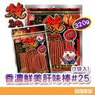 燒肉工房-香濃鮮美肝味棒#25 (2袋入)320g【寶羅寵品】